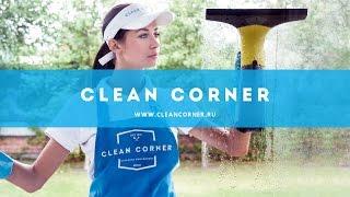 Уборка квартир, клинингновая компания Clean Corner(, 2015-11-13T14:32:53.000Z)