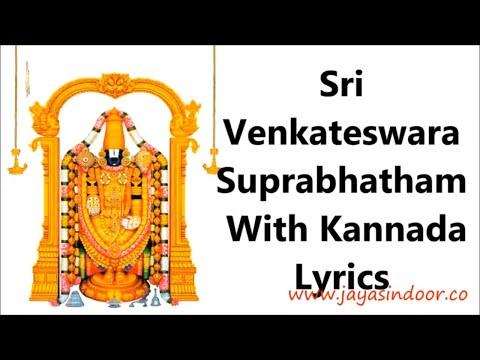 Sri Venkateswara Suprabhatam With Kannada Lyrics - Kausalya Suprajarama Song || Bhakthi Geetha ||