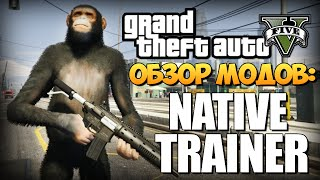 GTA 5 Mods: Native Trainer - Первый Мега Чит!