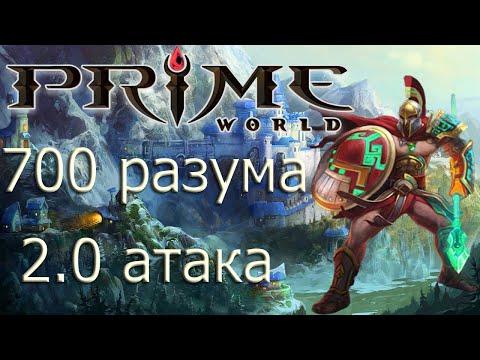 ДАКА ФУЛ РАЗУМ С АТАКОЙ 2.0 В PRIME WORLD - ПРАЙМ ВОРЛД