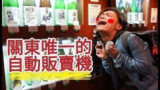 尋找關東唯一的日本酒自動販賣機 這也是tokyo bon 東京盆踊り2020 的拍攝舞台