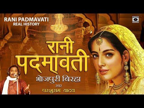 Padmavati Birha - रानी पदमावती की सच्ची कहानी - Bhojpuri Birha 2017.