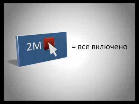 Компания 2М Создание и продвижение сайтов