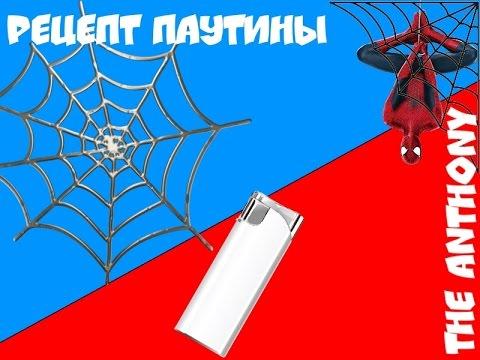 Как сделать настоящую паутину паука 916