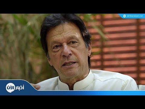 عمران خان يعد بإخراج باكستان من الأزمة المالية  - 20:55-2018 / 10 / 10