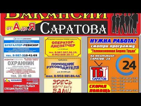 №24 от 15.10.2018г. Интернет-газета «Вакансии Саратова от А до Я»