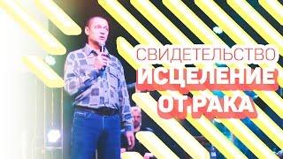 ИСЦЕЛЕНИЕ ОТ РАКА / АЛЕКСЕЙ ЗЫКОВ / СВИДЕТЕЛЬСТВО