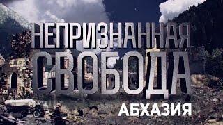 Специальный репортаж: «Непризнанная свобода: Абхазия»