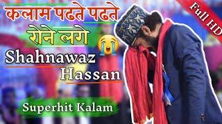कसम से आप भी रो पड़ेगें, क्यूकि Shahnawaz Hassan खुद रो 😭पड़े इस कलाम को पढते पढते | New Naat Sharif