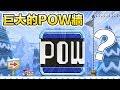 阿倫【瑪利歐創作家2】巨大的POW牆在前!看似簡單超級難啊!マリメ2