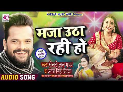 मजा उठा रही हो   #Khesari Lal Yadav , #Antra Singh Priyanka   Maja Utha Rahi Ho   Bhojpuri Song 2020