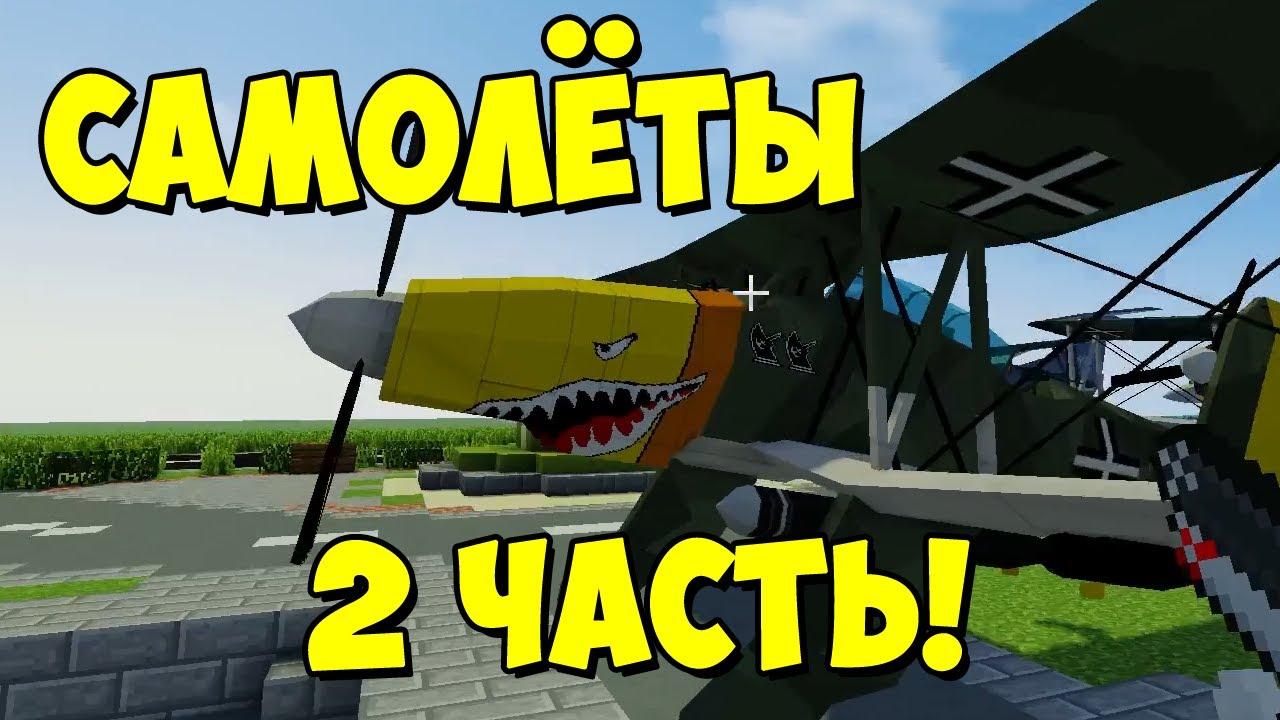 Обзор модов № 68 MCHeli-Реалистичные самолеты,истребители ...