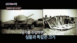 [서프라이즈] 제 2차 세계대전을 연합군 승리로 이끈 특수부대! 알고 보면 유령부대?