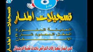 نورة السمراني خلونا + ام العروسة   تسجيلات المنار