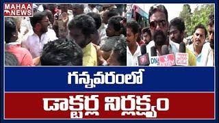 People Protest In Gannavaram Govt Hospital On Doctors Negligence | MAHAA NEWS