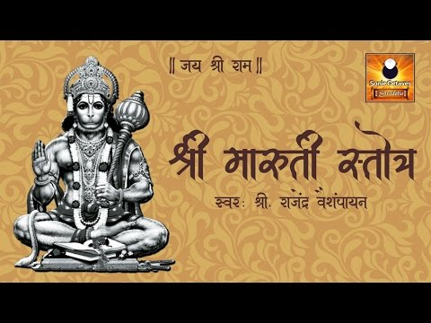 Shri Hanuman Vadvanal Stotra Pdf