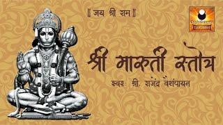 Bhimrupi Maharudra Stotra | Maruti Stotra  in Marathi with Lyrics | मारुती स्तोत्र