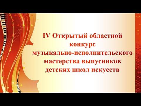 IV Открытый областной конкурс музыкально-исполнительского мастерства выпускников ДШИ