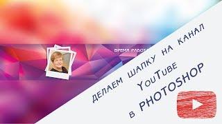 Как сделать шапку на канал YouTube в Photoshop