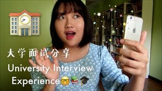 大学面试心得分享&注意事项 University interview and precaution || APU Ritsumeikan 立命馆亚洲太平洋大学 ||【WanXiYOLOLIVE】