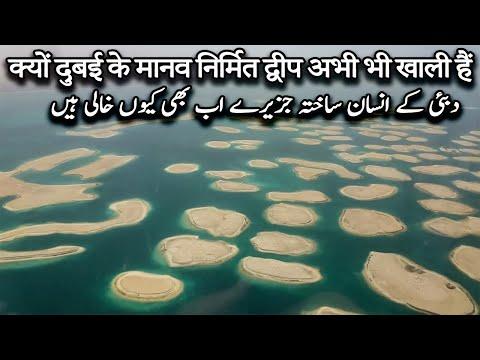 Why Dubai's Man Made Islands Are Still Empty | Hindi-Urdu | Wisdom Unfolded