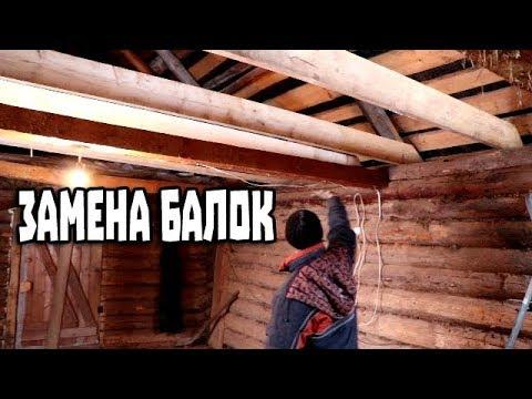 Вопрос: Как сменить крышу в вашем доме?