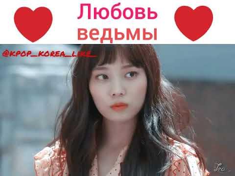 ????????????Любовь ведьмы красивый клип????????????