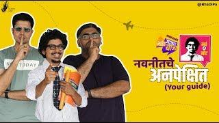 Navneet Anapekshit   Feat. Akarsh Khurana, Sumeet Vyas   Alok Rajwade
