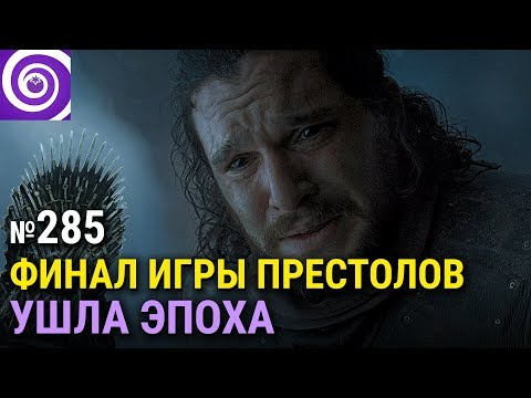 Финал ИГРЫ ПРЕСТОЛОВ, Уловка-22, обновлённый Люцифер