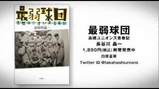 書籍『最弱球団~高橋ユニオンズ青春記』(長谷川晶一・著/白夜書房)