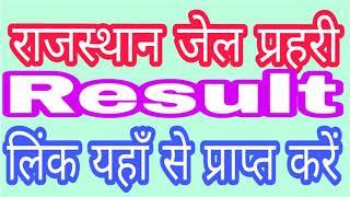 Rajasthan jail prahari result declared,Rajasthan jail prahari result,Rajadthan jail prahari 2015 res