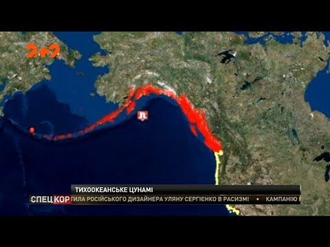 СПЕЦКОР | Новини 2+2: Новий землетрус сколихнув десятки країн в районі Тихого океану
