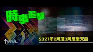 Publication Date: 2021-04-08 | Video Title: 【時事追擊】2021年2月及3月反常天氣|精華短片