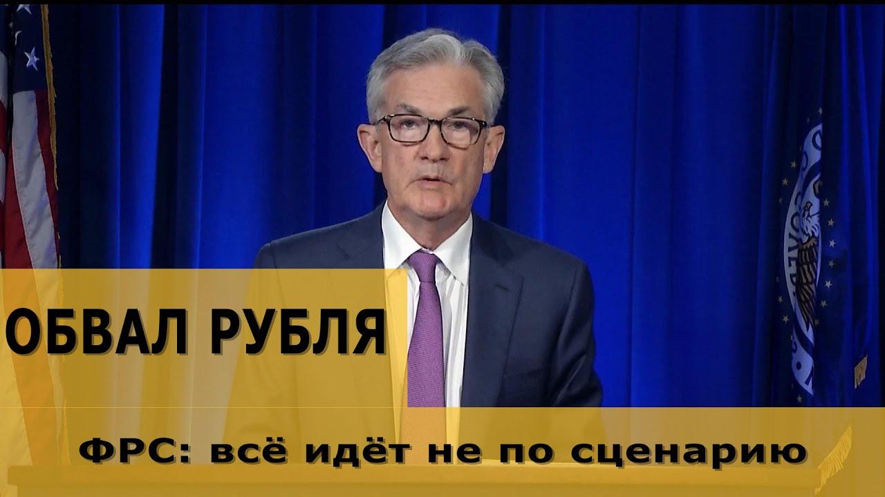Обвал рубля. Курс доллара. ФРС не ожидал, что так всё будет