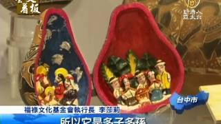【葫蘆文物_文化藝術】百件葫蘆特展展現吉祥福祿(NTDAPTV) http://ap.nt...