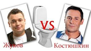 Скачать Сергей Жуков окунул в писуар Стаса Костюшкина из за украденной песни ВИДЕО
