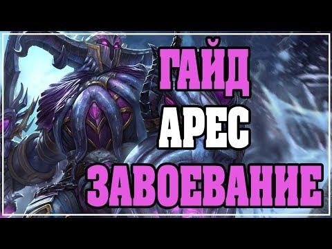 видео: СМАЙТ/АРЕС/ГАЙД для Завоевания (Конквеста)