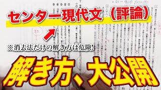 【必見】センター国語は満点を狙える!解き方のポイントを東大生が解説!