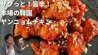 ヤンニョムチキン Koh Kentetsu Kitchen【料理研究家コウケンテツ公式チャンネル】さんのレシピ書き起こし