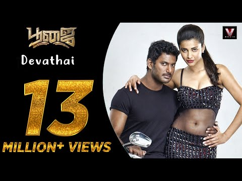 Devathai - Poojai | Vishal, Shruti | Hari | Yuvan | Video Song