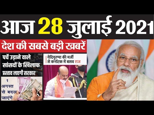 28 जुलाई  2021 आज की बड़ी खबरें | देश के मुख्य समाचार | 28 July 2021 taza khabre PM #Modi