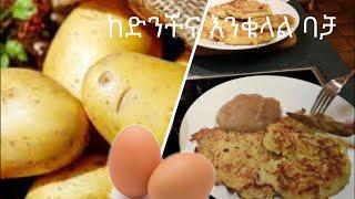 ቀላል የድንች አሰራር/ Kartoffelpuffer