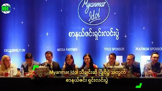 "The Press Launch of ""Myanmar Idol"" Singing Contest In Yangon"
