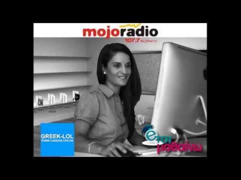 Συνέντευξη στο Mojo Radio