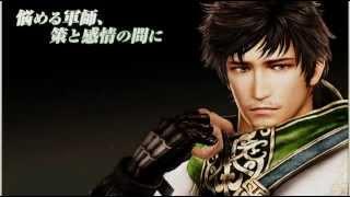 I do not own this song! All rights belong to Koei.* Xu Shu (Atsushi...