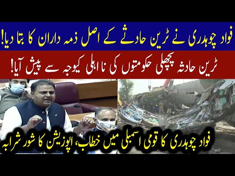 Fawad Chaudhry aggressive speech in National Assembly | 07 June 2021 | 92NewsHD thumbnail