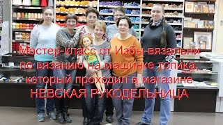 Мастер-класс по вязанию топика на ПНК Кирова
