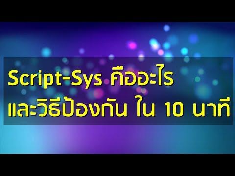 Script-Sys คืออะไร และวิธีป้องกันใน 10 นาที