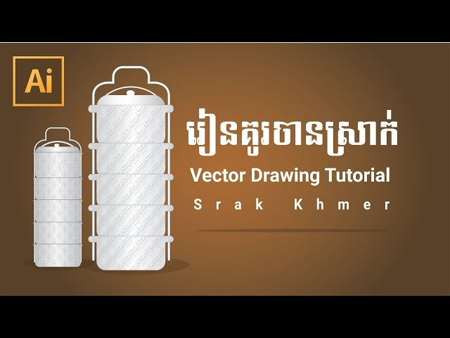 រៀនគូរចានស្រាក់ | How to drawing Vector Tutorial in Illustrator CC 2018 by Khmer IT