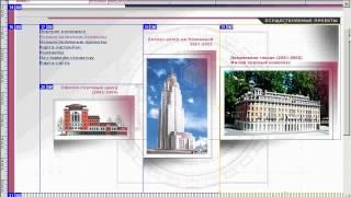 22 видео урок по dreamweaver(И сегодня мы попробуем создать полноценный сайт из тех кнопок которые мы заготавливали прошлые два урока..., 2013-02-09T20:56:54.000Z)